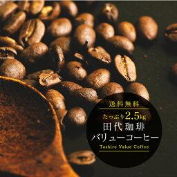 【送料無料】バリューコーヒー 2.5kg 500g×5パック | コーヒー コーヒー豆 コーヒーメーカー 珈琲 珈琲豆 豆 焙煎豆 ドリップ 2kg 業務用 アウトドア グァテマラ 深煎り レギュラーコーヒー <strong>アイスコーヒー</strong> コロンビア アロマ 水出し レギュラー カップ サイフォン