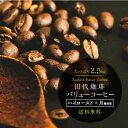 [フレンチロースト×水曜日焙煎]【送料無料】バリューコーヒー 2.5kg(500g×5パック)| コーヒー コーヒー豆 珈琲 珈琲豆 豆 焙煎豆 ..