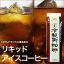 リキッドアイスコーヒー無糖1000ml【6本】