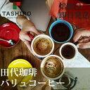 バリューコーヒー2.5kg「500gパック×5