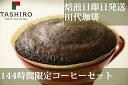 【アウグスチン】コロンビア サンアウグスチンとハウスブレンド詰め合わせ【500g×4】144時間限定コーヒーセット【コーヒー コーヒー豆 コーヒーメーカー 珈琲豆】