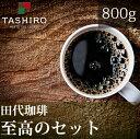 スペシャルティコーヒーをお探しならcoffeeコーヒー豆