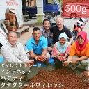 インドネシア バクティ タナダタールヴィレッジ 【500g】