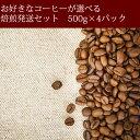 お好きなコーヒーが選べる焙煎発送セット【500g×4パック】