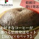 お好きなコーヒーが選べる焙煎発送セット【500g×4パック】【田代珈琲】(コーヒー/コ