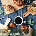 メキシコエスパーニャ農園【1500g】【500g×3】【スペシャルティコーヒー】【田代珈琲】