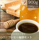 復活ハニーコーヒー福袋セット 【 コーヒー豆】 【コーヒーメーカー 珈琲豆】