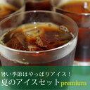 夏のアイスセット【プレミアム】【田代珈琲】【1400g】【スペシャルティコーヒー】