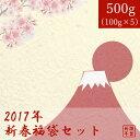 【期間限定】2017年度新春福袋セット【コーヒー、コーヒー豆】