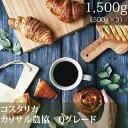 コスタリカカリサル農協【1500g】【500g×3】【Qグレード】【田代珈琲】
