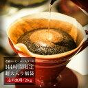 【送料無料】老舗コーヒーロースターズの144時間限定【超特大入り福袋 2kg】ハウスブ