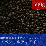 スペシャルティアイス【500g】