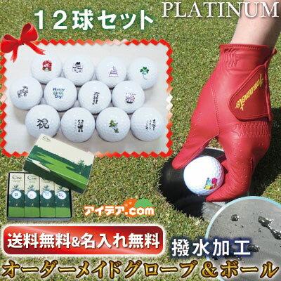 【誕生日ギフト】【送料無料】【名入れギフト】◆オーダーメイドゴルフグローブお仕立てセット(プラチナギフト)とメッセージゴルフボール12球付 [アスキュー]職人が手形に合わせて一枚一枚作りますバースデーギフト/誕生日/【_名入れ】【RCP】 雨の日でも安心。最高級羊革の誕生日プレゼント/高級ギフトえらい