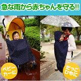 从突然的雨守护!在在婴儿车和抱带上(里)能使用的◆2way婴儿雨毛毯子婴儿车[kojitto]抱和,上(里)都能使用的带拨水加工雨毛毯子婴儿车 防雨罩小宝宝 花环[【メール便】◆2wayベビーレインケット[コジット]抱っこにも