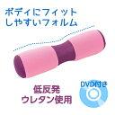 バストアップ エクササイズ dvd アイテム口コミ第1位