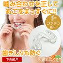 【メール便】噛み合わせを正してあごをまっすぐに!歯ぎしりから歯を守るマウスピース◆歯のナイトエステ