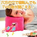 ◆POPキューブTVクッション [コジット](u)TVの音がクリアに聞こえる!穴があいたクッションキ