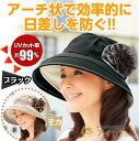 UVカット率99%!機能充実、お悩み解決◆ふんわりアーチUVデイリー帽子[コジット](u)【メール便
