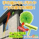 【送料無料】1本で2Wayぐーんと伸びる柄で高所の窓や外壁も楽々お掃除♪◆伸びる2wayロングモップ [コジット]最長約3.9メートル。軽くて使いやすいロングモップ大掃除/掃除/そうじ/クモの巣/外壁/窓掃除/FIX窓/伸縮/楽天ランキング/【RCP】