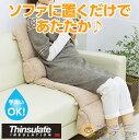 【送料無料】ひんやり冷たい革のソファに置くだけ!あったかふわモコソファに変身2か所のサポートクッション部が座り心地をアップ♪◆ソファに温!毛布クッション[コジッ...