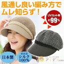 【送料無料】UVカット率99%!日本の職人が丁寧に仕上げたこ...