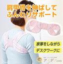 肩甲骨を広げる3D設計!背筋を伸ばしてサポート!◆やわらかリフレ肩甲骨サポーター[コジット]やさしい肌触りで素肌に直接つけてもOK♪背筋/猫背/姿勢/バストアップ/矯正/デスクワーク【RCP】