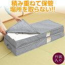 ◆竹炭着物収納ケース2層式 [コジット]二段式だから上段に着物、下段に小物をひとまとめに収納大きく開くファスナーで取り出しが簡単着物 収納 竹炭 2段式 押入れ