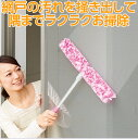 【20日はお客様感謝デーP10倍】網戸お掃除がラクラク♪水に...