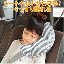 ドライブの強い味方「寝枕」。シートベルトに取り付けタイプ◆シートベルトクッション[コジット]ネックピ...