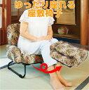 【送料無料】贈り物に喜ばれます。膝や腰が痛くて畳みに座れない...