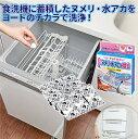 【メール便】ポイッと入れるだけで汚れの元から除菌◆食洗機にヨ...