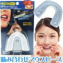 ◆噛み合わせマウスピース[コジット]【メール便不可】自力で簡単に正しい噛み合わせに矯正自分専用の歯型