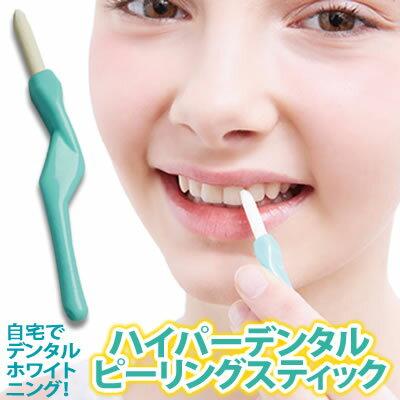 P3倍自宅でホワイトニング白い歯歯の汚れ取りメール便ハイパーデンタルピーリングスティック[コジット]