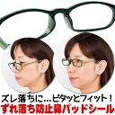 【メール便】メガネのずれをピタッとフィット◆ずれ落ち防止鼻パッドシール コジット 約2mmの薄型でフィットしやすく焦点がズレにくいメガネずれ落ち防止 男女兼用 透明 メガネ跡防止