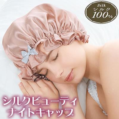 【メール便】シルクで包み込んで髪をやさしく守る♪◆シルクビューティーナイトキャップ[コジット]ヘアケア/寝癖対策/シルク100%/キャップ/ナイトキャップ/【RCP】
