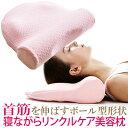 首や顔まわりの圧迫を軽減して快適な寝心地◆寝ながらリンクルケ...