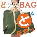 大きいバッグ、大容量◆最大約25キロまで入る!レジャーに、クリーニングに、スーパーでのお買い物に便利な特大バッグ!どデカバッグ [コジット]