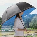 ◆紫外線を99%以上カットする晴雨兼用アンブレラ!絶対日焼けしたくないアナタにオススメ♪UV99クールジャンボ日傘 [コジット]