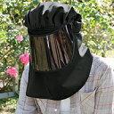 ◆顔と首元を紫外線からガッチリガード!つば広サンバイザーとしても使える2Way♪フルフェイスカバーサンバイザー [コジット]