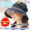 【スーパーセール限定価格】【送料無料】UVカット率99%!取り外し可能な帽子ヒモ付◆ふんわりアーチU