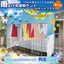 急な雨から洗濯物をガード!UVカット率約96%◆雨よけ洗濯物テントUVカットプラス[コジット]黄砂、