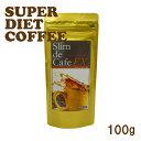 【スーパーダイエットコーヒー】スリムドカフェEX100g<約50杯分>[粉末]【サロン専売品】【メー...