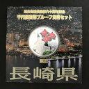 地方自治法施行60周年記念 千円銀貨幣プルーフ貨幣セット「長崎県」Aセット(単体)
