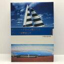 東京湾アクアライン開通記念 1997 プルーフ貨幣セット(平成9年)