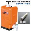 非常用 ポリタンク型浄水器「飲めるゾウミニ」予備フィルター1...