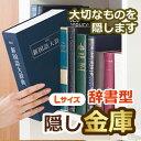 辞書型金庫 Lサイズ ダイヤルロック式(B5サイズ)