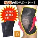 縁の下の膝靭帯サポーター2枚セット