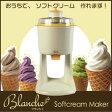 ソフトクリームメーカー Blanche/ブランシェ【あす楽】
