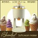 ソフトクリームメーカー Blanche/ブランシェ