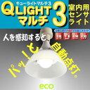 センサーライト Qライトマルチ3 人感センサー明るさセンサー搭載(SL-370-SN)【あす楽】